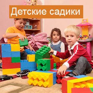 Детские сады Боровичей
