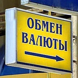 Обмен валют Боровичей