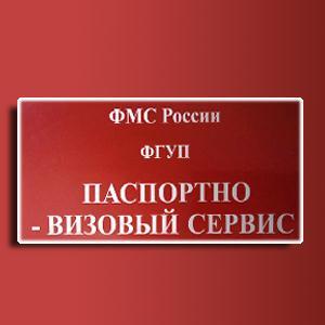 Паспортно-визовые службы Боровичей