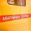 Аварийные службы в Боровичах