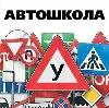 Автошколы в Боровичах