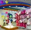 Детские магазины в Боровичах