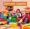 Детские сады в Боровичах