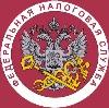 Налоговые инспекции, службы в Боровичах