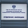 Отделения полиции в Боровичах