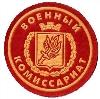 Военкоматы, комиссариаты в Боровичах