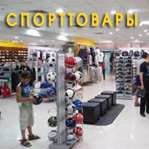 Спортивные магазины Боровичей