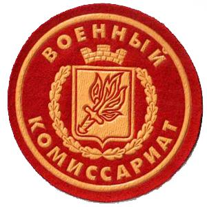 Военкоматы, комиссариаты Боровичей